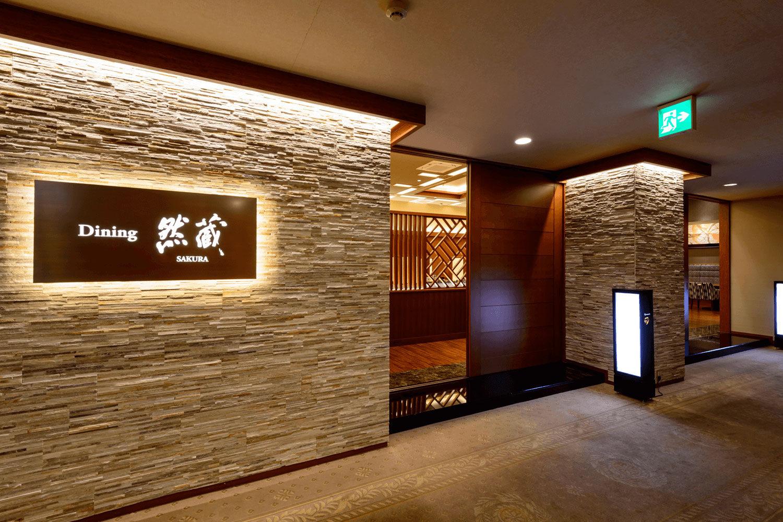 "Dining place Sakura"" on the second floor"